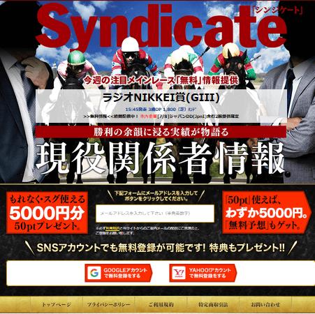 シンジケート/SYNDICATE