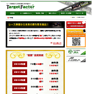 Target Factor/ターゲットファクター