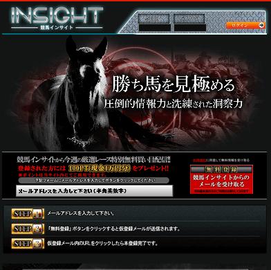 競馬インサイト/INSIGHT