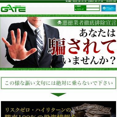 GATE/ゲート