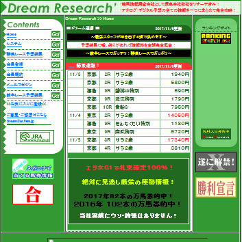 Dream Research/ドリームリサーチ