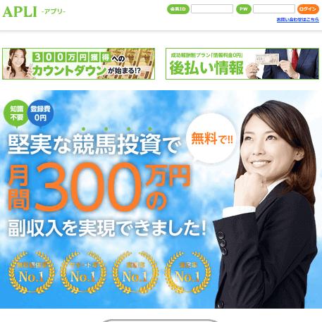 APLI/アプリ