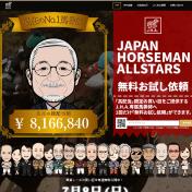 J.H.A/JAPAN HORSEMAN ALLSTARS