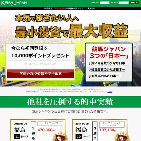 KEIBA JAPAN/競馬ジャパン
