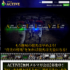 ACTIVE/アクティブ