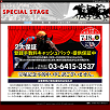 SPECIAL STAGE/スペシャルステージ