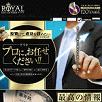 ROYAL/���C����